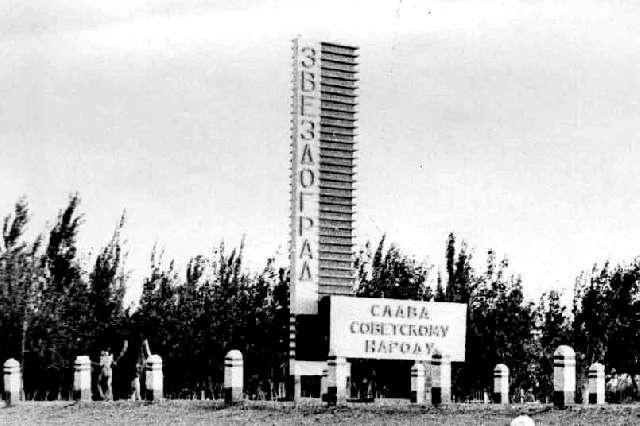 """В 1966 году были изготовлены две стелы с надписью """"Звездоград"""" для конспирации"""
