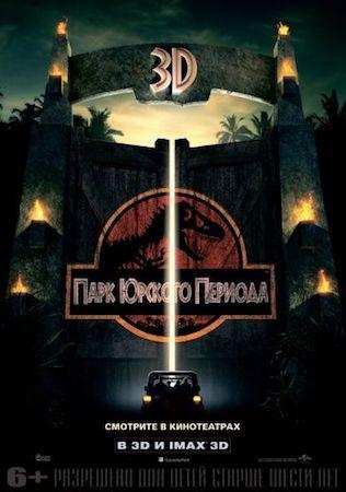 Парк Юрского периода 1 (1993)