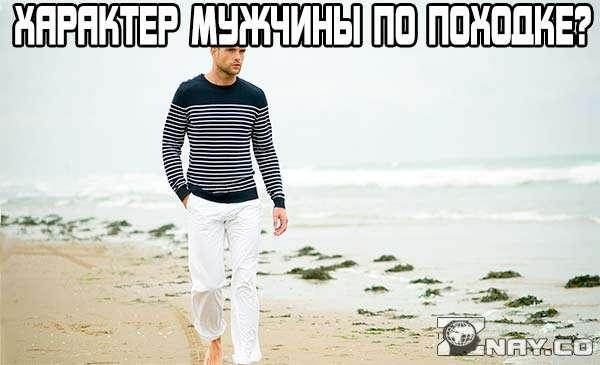 Характер мужчины по походке