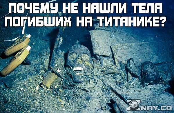 Почему не нашли тела погибших на Титанике?