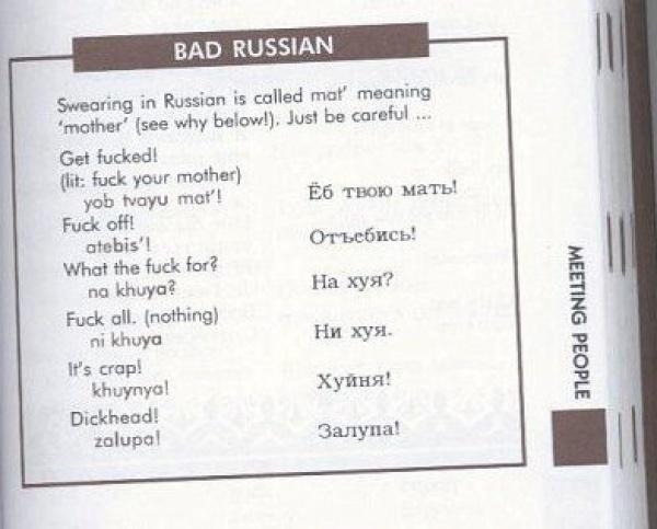 Почему иностранцы непонимают русских