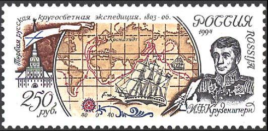 И. Ф. Крузенштерн на почтовой марке России