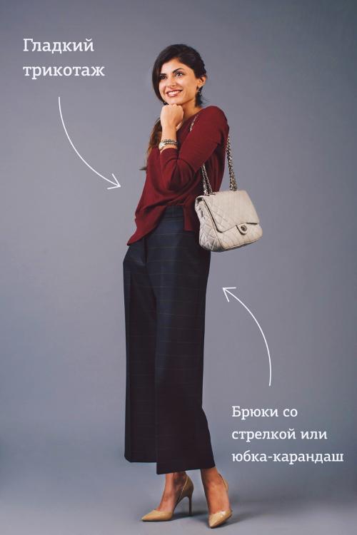 Как одеться на собеседование, если вам не впервой