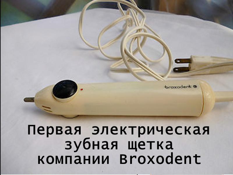 Первая электрическая зубная щетка (фото)