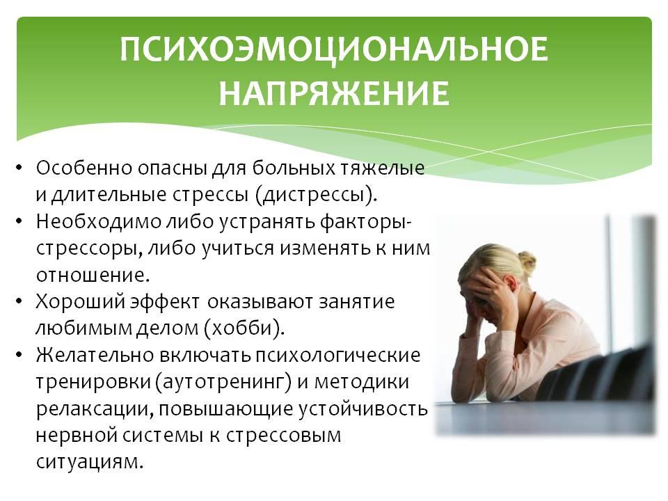 психоэмоциональное напряженние
