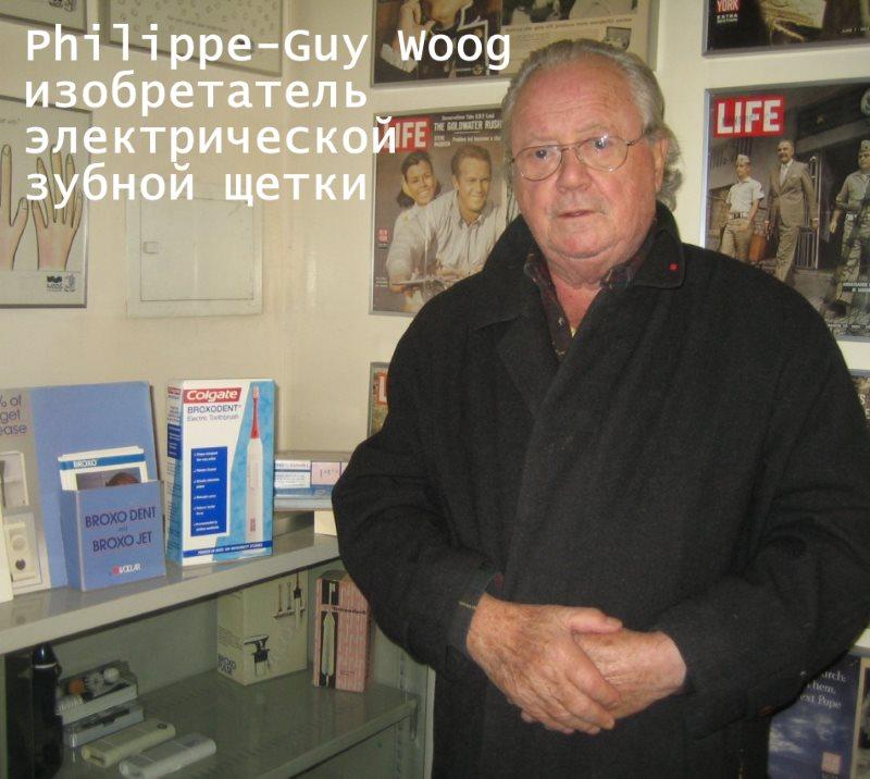 Швейцарец Филипп-Ги Воог - изобретатель электрической зубной щетки