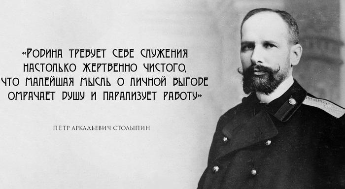 Столыпин Петр Аркадьевич: биография, факты, видео