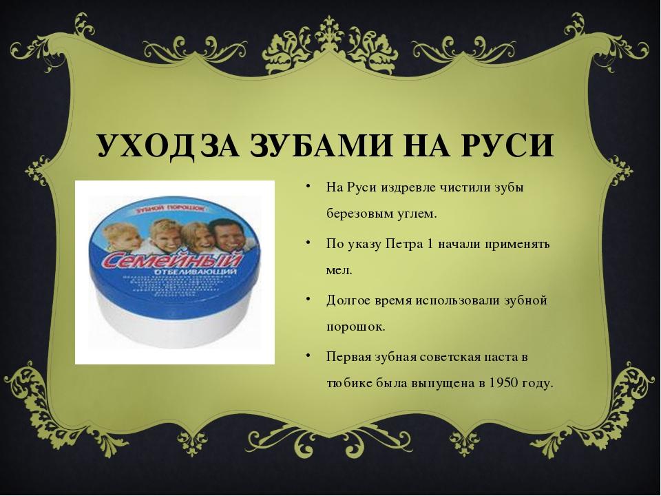 Уход за зубами на Руси