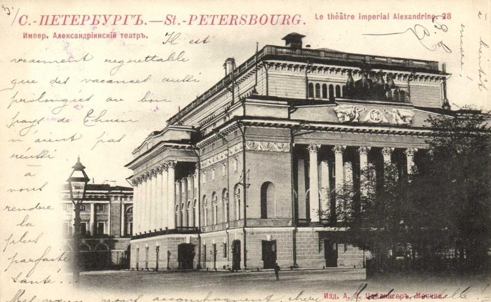 импраторский театр.jpg