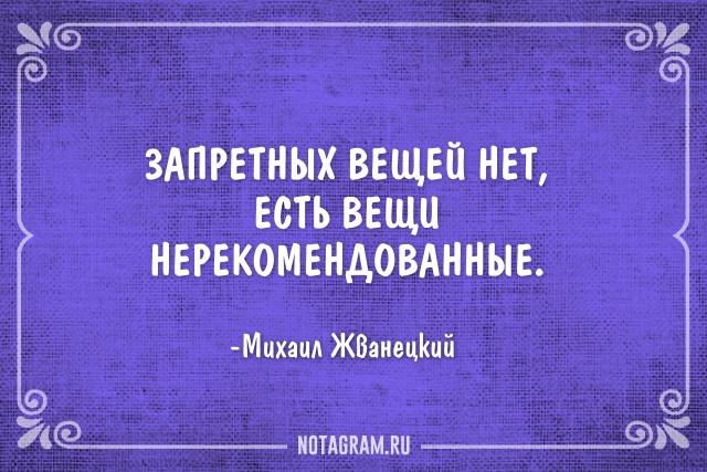 Правила жизни Михаила Жванецкого: лучшие цитаты