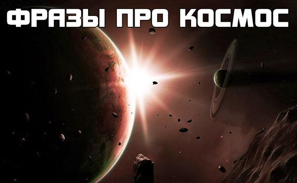 Фразы и цитаты про космос