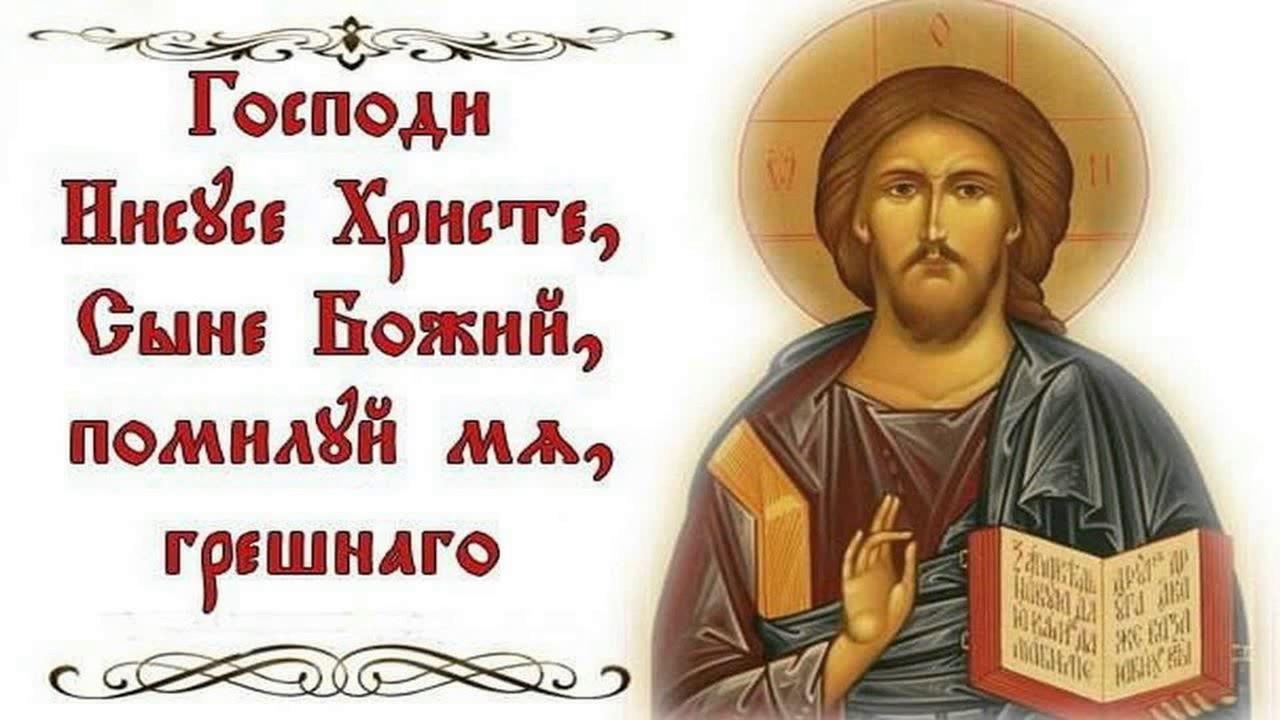 Вариант текста Иисусовой молитвы. Её непрестанное повторение — распространённая аскеза монахов