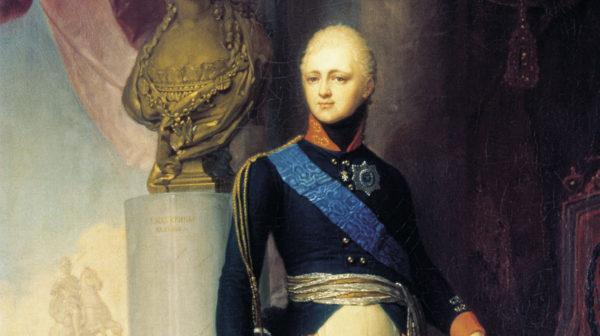 Факты об Александре I