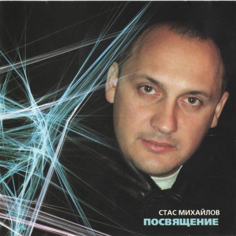 Начало карьеры Стаса Михайлова