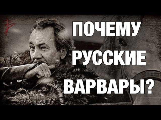 Почему Русские Варвары. Особенности русского человека. Почему запад нас не понимает. В. Сундаков