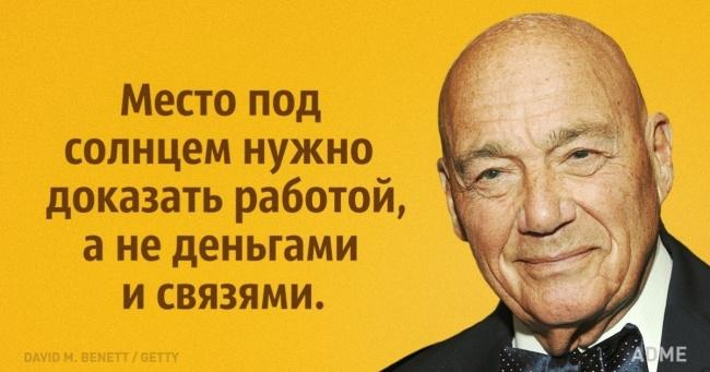 15 цитат от непревзойденного мастера журналистики Владимира Познера