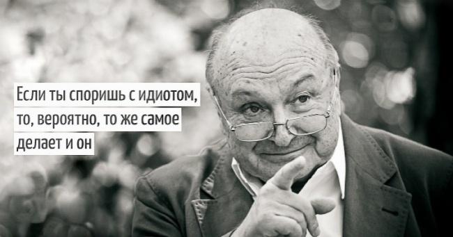 Язвительные имудрые цитаты Михаила Жванецкого