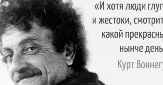 20 цитат от святого циника Курта Воннегута