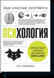 psihologiya-big