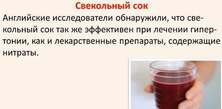 Свекольный сок при гипертонической болезни